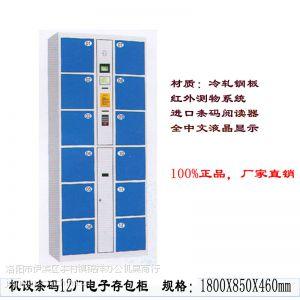 供应石家庄车站条码存包柜JXTMCB-12 12门条码储物柜多少钱