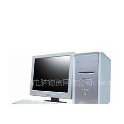 供应广州电脑回收电话15018753593专业回收电脑物资电脑设备电脑主机