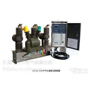 供应求购ZW32M-12柱上永磁真空断路器