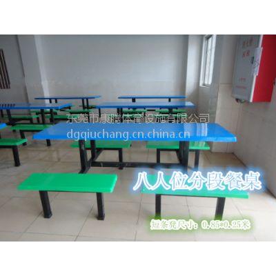 供应8人坐快餐桌/玻璃钢/肯德基快餐台/饭堂桌/厂直销学校饭堂餐桌椅