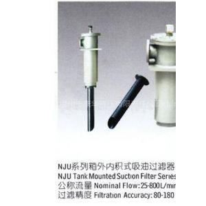 供应过滤器吸油过滤器nju系列箱外内积式吸油过滤器机床油滤器