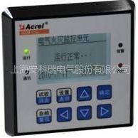 供应上海安科瑞ARCM500-J32多回路剩余电流测量仪表