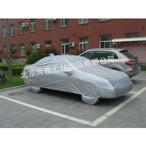 供应北京汽车车衣汽车车罩定做