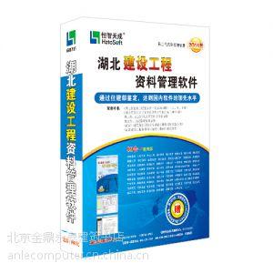 正版保证 恒智天成湖北省建筑工程技术资料管理软件2017版 货到付款