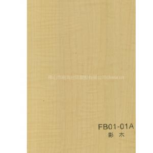 供应FB01-01A影木 pvc高光装饰膜