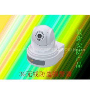 供应3G数字视频监控系统 3G无线监控系统