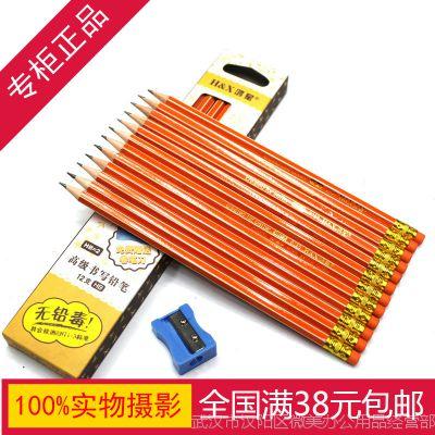 鸿星铅笔 无毒环保铅笔 12支/盒 HB铅笔赠笔刨 3盒包邮 学生文具