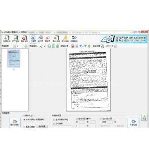 供应文档扫描系统扫描仪软件