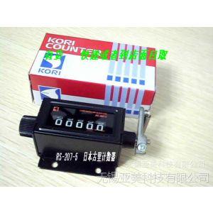 供应RS-207-5计数器KORI日本古里RS-5原装进口右转型0-99999范围