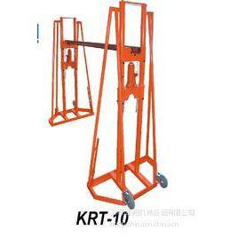 供应液压电缆放线架 KRT10上海浩驹H&J