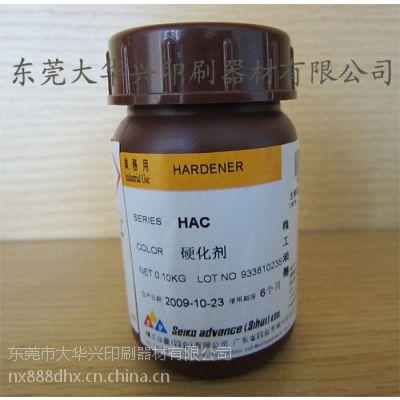 PC、PET材料油墨用精工HAC系列