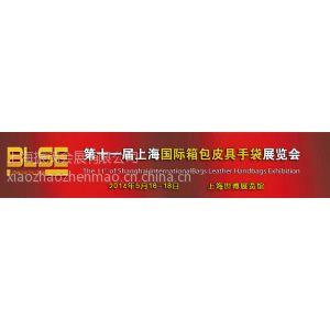供应2014上海箱包手袋展览会