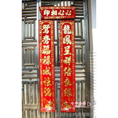 厂家直销 婚庆用品 批发结婚对联婚房布置 植绒金粉190g  2.2米