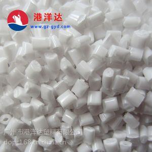 港洋达厂家供应电池盖白色PC料PC-B110F