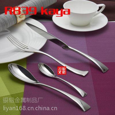 供应R839 kaya卡雅 意大利卡布里餐厅专用银貂西餐刀叉