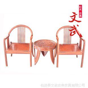 仙作文武古典红木家具/花梨阳台椅/实木围椅/中式花园休闲椅3件套