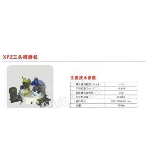 供应XPZXPZ三头研磨机