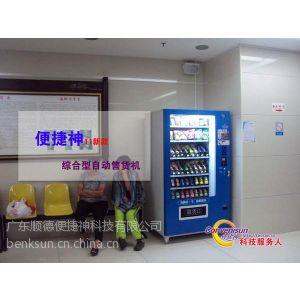 广东便捷神免费提供自动饮料机食品机