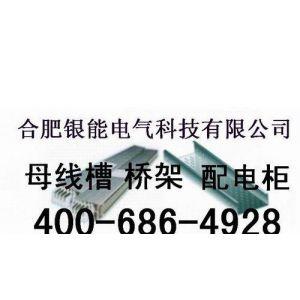 400-686-4928低价供应安徽母线槽插接箱合肥母线槽插接箱