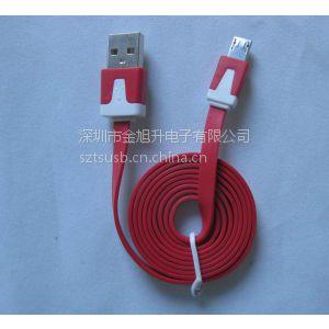 供应生产microUSB充电线