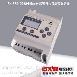 供应RK-FPS-GD新款小型电气火灾监控探测器
