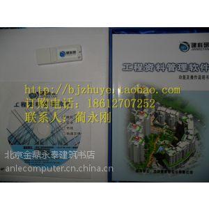 正版软件送货上门 建科研-北京市建筑工程资料管理软件2018版、货到付款
