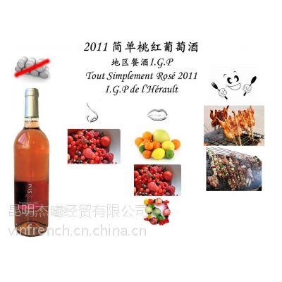 供应法国简单桃红葡萄酒TOUT SIMPLEMENT ROSE,Rose Wine