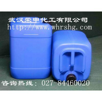 供应武汉阻燃金属清洗剂(RS-35)