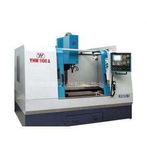 供应数控铣床/加工中心YHM(C)1100A
