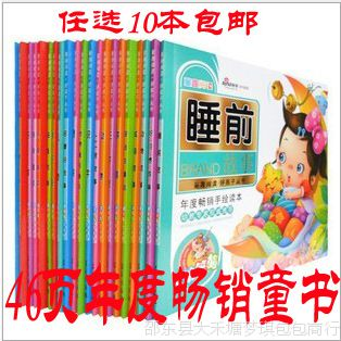 全套20本笨笨熊童趣阅读 好孩子从书 年度畅销手绘读本 儿童图书
