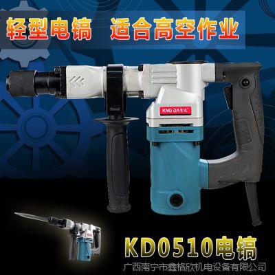 肯达正品电镐 KD0510 轻巧型4.5KG 适合高空作业 凿削一体