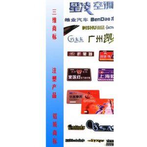 供应进口车贴,三维商标,注塑牌,不锈钢铝制标牌(图)