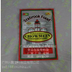 供应食品级包装塑料袋 opp复合袋