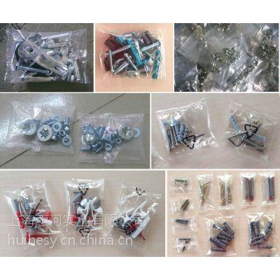 供应供应螺丝全自动包装机,自动数粒计数包装机,五金专业包装机械,多个振动盘螺丝包装机