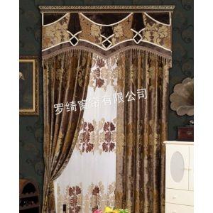 供应罗绮窗帘布艺加盟代理 窗帘品牌 品牌窗帘