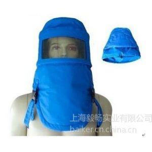 供应超低温防护头罩,防液氮头罩,防低温面屏,防冻面罩
