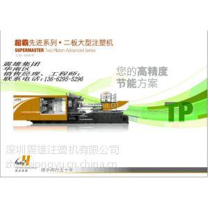 供应做大型汽车配件、卡板、水箱、船泊用、实用深圳震雄大型注塑机