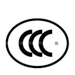 电热水器CCC认证江苏欧博认证咨询中心