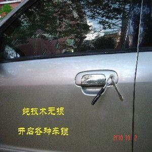 供应福州匹配汽车遥控、改装折叠钥匙