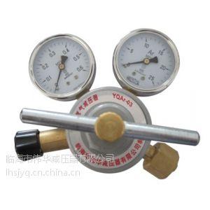 供应双表头氩气减压器YQAR-03