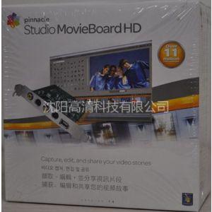 供应Pinnacle品尼高Studio Movieboard HD V14