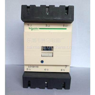 低压接触器】施耐德LC1-170交流接触器/高品质