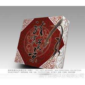 【供应月饼礼盒】彩印包装礼盒订做量大可免费设计