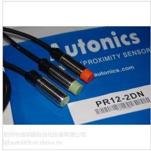 供应Autonics/奥托尼克斯接近开关PR12-4DN2