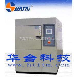 供应温度冲击试验箱,温度冲击实验箱