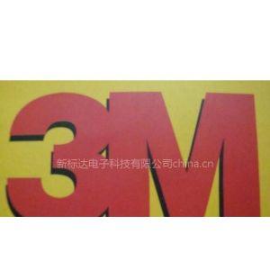 供应特价3M9705  3M9705