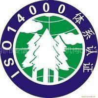 供应珠海ISO14001认证咨询专业卓新顾问、环境管理体系认证