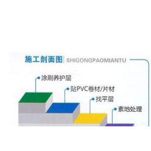 供应【南京环氧地坪】南京pvc卷材/片材