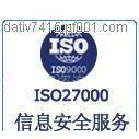 供应杭州地区ISO27000认证代理保过***快ISO27000认证咨询