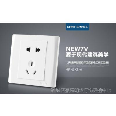 正泰墙壁开关插座7V灵动86型五孔二三插10A面板电工电源插座白色